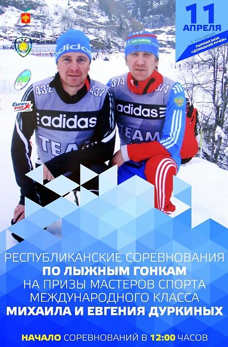 Республиканские соревнования по лыжным гонкам на призы Мастеров спорта Международного класса Михаила и Евгения Дуркиных