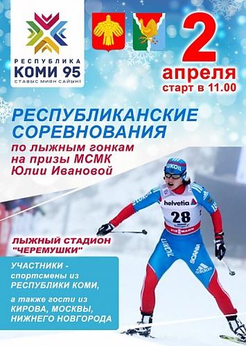 Открытые Республиканские соревнования по лыжным гонкам на призы мастера спорта международного класса Юлии Ивановой
